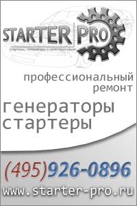 Starter Pro - стартеры и генераторы