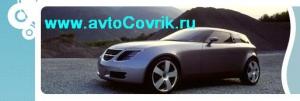 Велюровые Автоковрики avtoCovrik