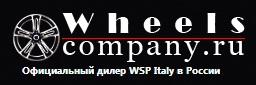 Интернет-магазин импортера колесных дисков реплика WSP Italy