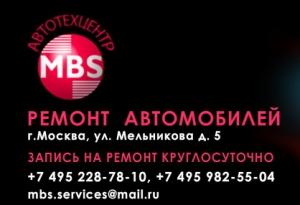 АТЦ «MBS Фрейт Сервисиз»